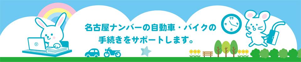 名古屋ナンバーの自動車・バイクの手続きをサポートします。